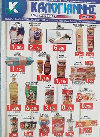 Super market Καλογιάννης:Δείτε τις νέες «super υπερπροσφορές» ! 21175790 10203590208111565 872267704 n