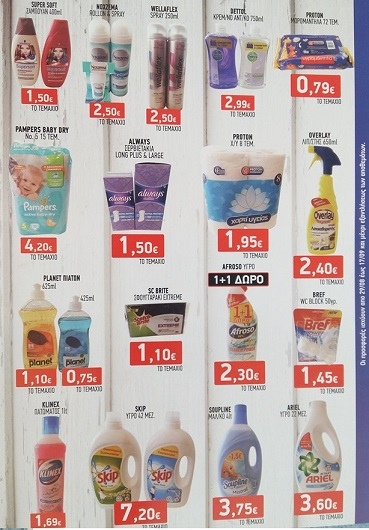 Super market Καλογιάννης:Δείτε τις νέες «super υπερπροσφορές» ! 21208642 10203590208551576 566757153 n