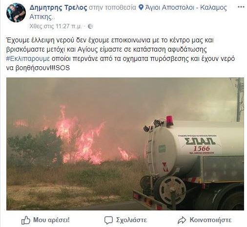 H ανατριχιαστική έκκληση πυροσβέστη στον Κάλαμο: Χρειαζόμαστε ψωμί και νερό, είμαστε σε λιπόθυμη κατάσταση!