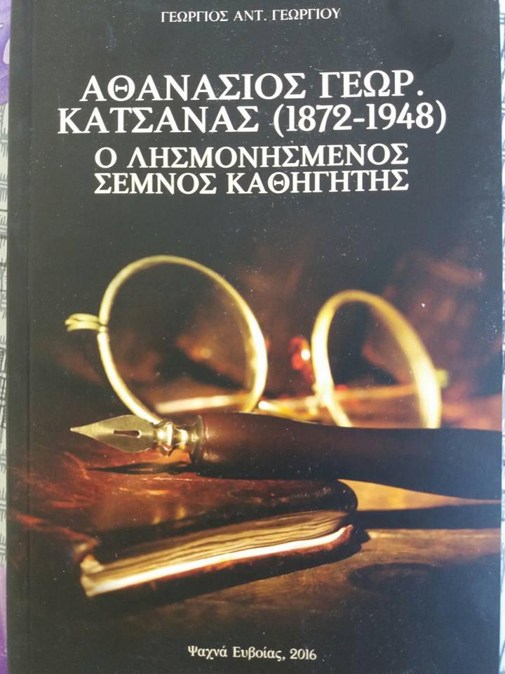 Ο Ψαχνιώτης Γιώργος Γεωργίου παρουσιάζει τα δύο του βιβλία για τα Ψαχνά το Σάββατο 26 Αυγούστου στον Πύργο των Πολιτικών 45