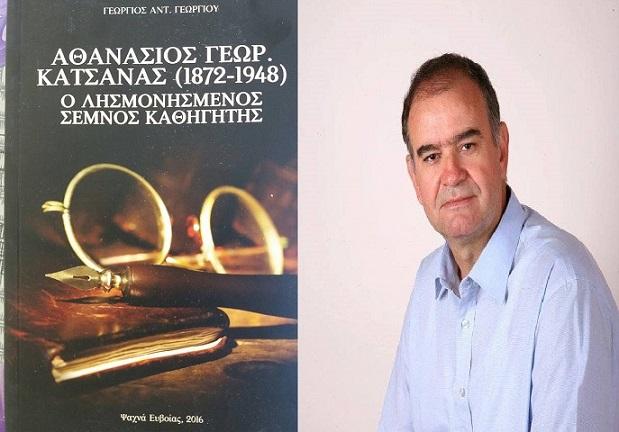 Ο Ψαχνιώτης Γιώργος Γεωργίου παρουσιάζει τα δύο του βιβλία για τα Ψαχνά το Σάββατο 26 Αυγούστου στον Πύργο των Πολιτικών