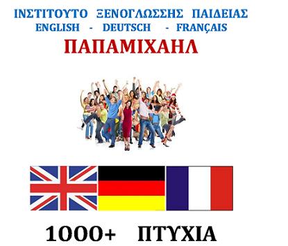 Ινστιτούτο Ξενόγλωσσης παιδείας «Παπαμιχαήλ»: 1000+πτυχία...!