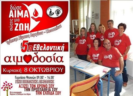 «Δώσε αίμα...σώζεις μία ζωή !» 5η εθελοντική αιμοδοσία τράπεζας αίματος  Διρφύων Μεσσαπίων
