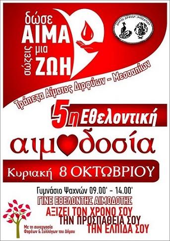 «Δώσε αίμα...σώζεις μία ζωή !» 5η εθελοντική αιμοδοσία τράπεζας αίματος  Διρφύων Μεσσαπίων 1