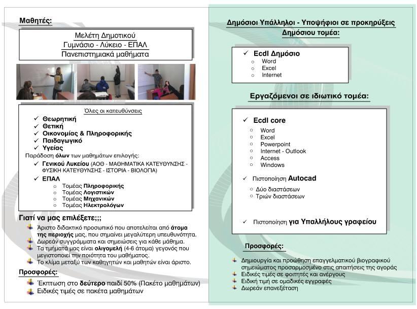Φροντιστήρια μέσης εκπαίδευσης & πληροφορικής  «e stamelos-code»: 100% επιτυχία ! 21192515 312578942548000 2335269981808510377 n