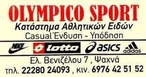 «Olympico sport» : Μεγάλες προσφορές σε παιδικά παπούτσια και παιδικές φόρμες μέχρι τέλος Σεπτέμβρη 33 1
