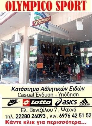 «Olympico sport» : Δείτε τις νέες μεγάλες προσφορές σε τζιν φόρμες και μπλουζάκια 33 2  «Olympico sport» : Ποικιλία και προσφορές σε μποτάκια 33  2