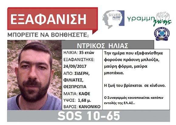 Θεσπρωτία: Θρίλερ με την εξαφάνιση του 35χρονου Ηλία Ντρίκου.Πήγε στον στάβλο του και δεν γύρισε ποτέ