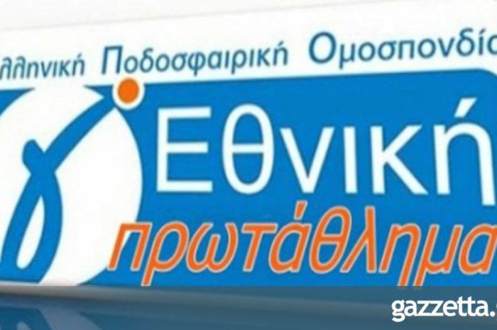 Γ Εθνική: Στον 7ο όμιλο ΑΟ Χαλκίς και Ταμυναικός (οι οχτώ όμιλοι του πρωταθλήματος)