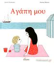 «Οι μελλοντικοί αναγνώστες της προσχολικής ηλικίας ή διαβάζοντας με την μαμά !» 1
