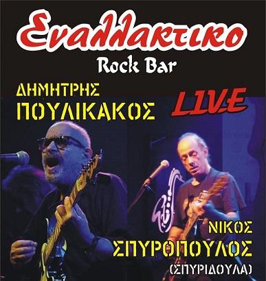 O «πατριάρχης» της  Ελληνικής ροκ στα Ψαχνά