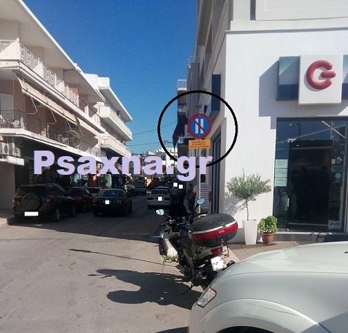 Kυκλοφοριακό στα Ψαχνά: Ο Δήμος προσπαθεί αλλά μερικοί δεν.... βάζουν μυαλό ! 22447613 743560492497870 1842287766 n