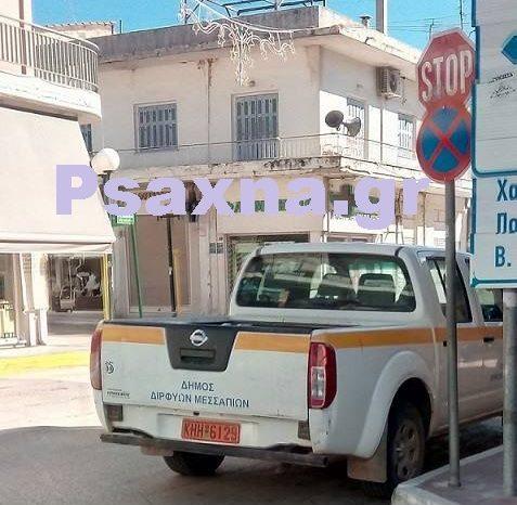 Ψαχνά: Το υπηρεσιακό του Δήμου δίνει το καλό παράδειγμα σταθμευμένο κάτω από το απαγορευτικό