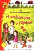 «Οι μελλοντικοί αναγνώστες της προσχολικής ηλικίας ή διαβάζοντας με την μαμά !» 4