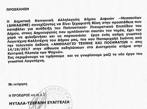 Πρόσκληση ΔΗΚΑΔΙΜΕ για την παρουσίαση του έργου «Ανθολόγιο τέχνης και ποιημάτων» Document page 001 3