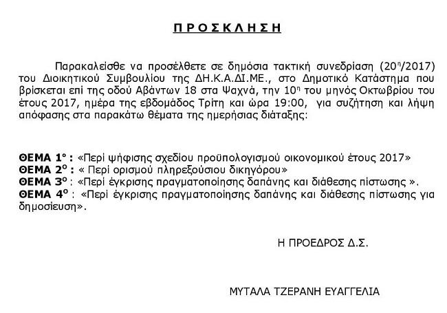 Συνεδρίαση Διοικητικού συμβουλίου της ΔΗ.ΚΑ.ΔΙ.ΜΕ (Τρίτη 10 Οκτωβρίου) Document page 001