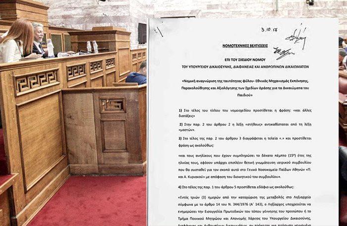 Πέρασε από την επιτροπή της Βουλής το νομοσχέδιο για την αλλαγή φύλου από τα 15