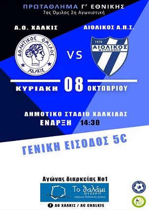 ΑΟ Χαλκίς-Αιολικός aox aiol poster