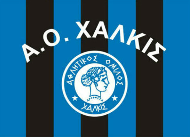 ΑΟ Χαλκίς: «Γιατί το Ελληνικό ποδόσφαιρο έχει καταντήσει ποδοσφαιράκι»