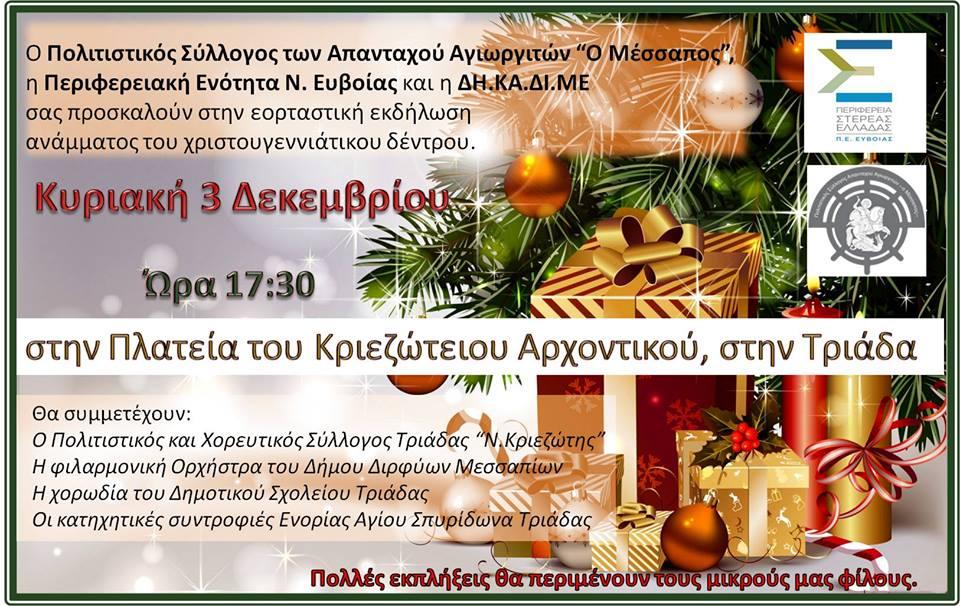 O «Μέσσαπος» ανάβει το Χριστουγεννιάτικο δέντρο στην Τριάδα 23667499 1540423709371206 976982991 n
