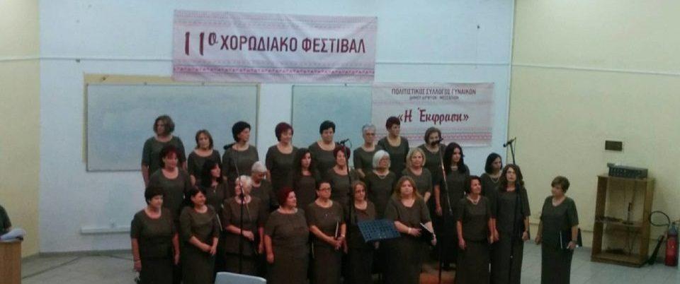 Πραγματοποιήθηκε το 11ο χορωδιακό φεστιβάλ για τα  70 χρόνια της UNESCO στο ΤΕΙ Χαλκίδας (video)