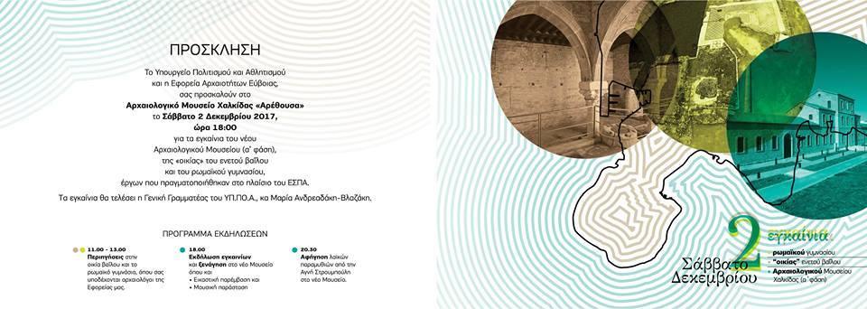 Εγκαίνια Αρχαιολογικού Μουσείου Χαλκίδας (Σάββατο 2 Δεκεμβρίου) 23899120 1546886735391570 644768098 n 1