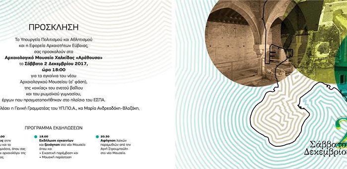 Εγκαίνια Αρχαιολογικού Μουσείου Χαλκίδας (Σάββατο 2 Δεκεμβρίου)
