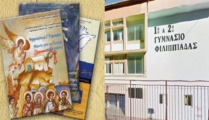Γονείς επιστρέφουν τα βιβλία των Θρησκευτικών στο Υπουργείο- «Ακατάλληλα και μη σύμφωνα με την Ορθόδοξη Πίστη»