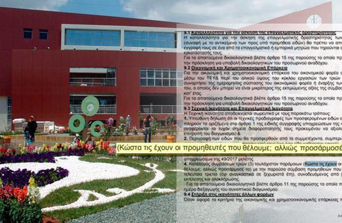 Δήμος Περιστερίου: Προκήρυξαν διαγωνισμό για τα... δικά τους παιδιά και τον ανέβασαν στη «Διαύγεια»!