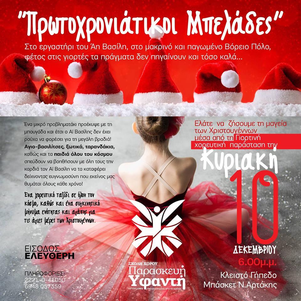 Το παραμύθι «Πρωτοχρονιάτικοι μπελάδες» την Κυριακή 10 Δεκεμβρίου στο κλειστό της Αρτάκης 1 2
