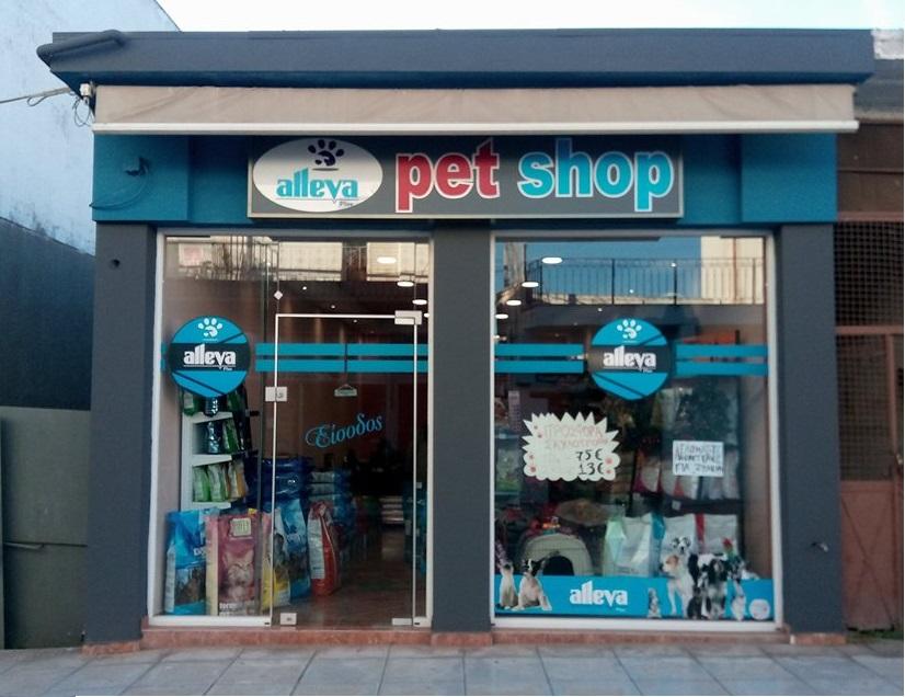 Ψαχνά: Ήρθε το νέο pet shop «Alleva» ! 2 15
