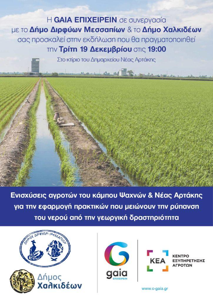 Ενημερωτική Εκδήλωση – Δυνατότητες Χρηματοδότησης Αγροτών στο πλαίσιο Βιώσιμων Αγροτικών Πρακτικών (19/12/2017, Δημοτικό Κατάστημα Ν. Αρτάκης, 19:00) 2017
