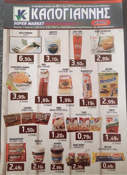 Super market Kαλογιάννης: Χριστουγεννιάτικες super προσφορές ! 24337506 10203913907883857 1091528675 n