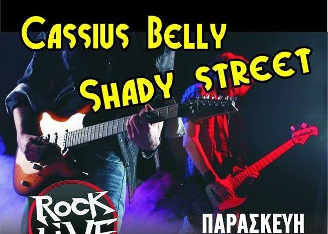 «Cassius Belly» και «Shady street» στο Εναλλακτικό Rock bar