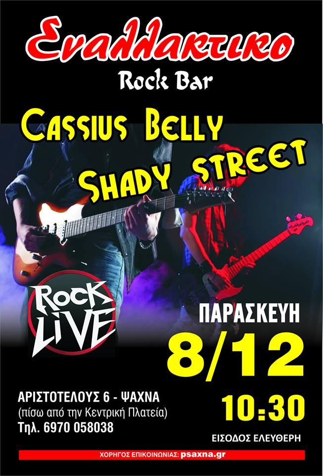 «Cassius Belly» και «Shady street» στο Εναλλακτικό Rock bar 24898850 1346382908807230 1371072642 n