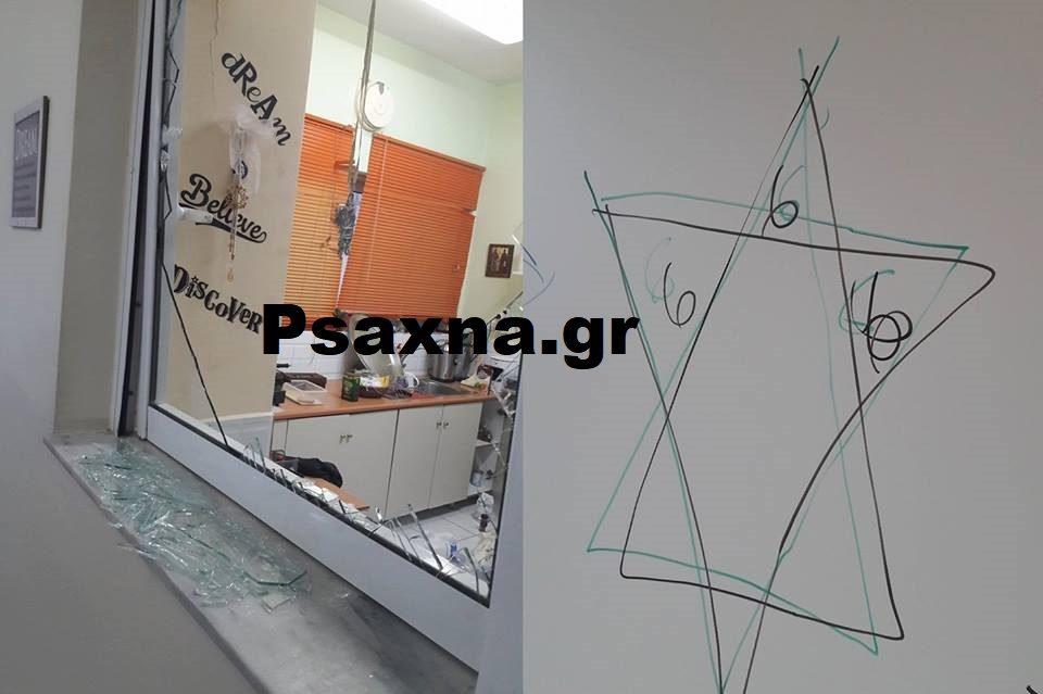 Κλοπή  στο Λύκειο Ψαχνών:Αφού έκλεψαν και  τα έκαναν «γυαλιά-καρφιά» ζωγράφισαν πεντάλφες και το σύμβολο του Σατανά στους πίνακες του σχολείου ! (φωτογραφίες-video)