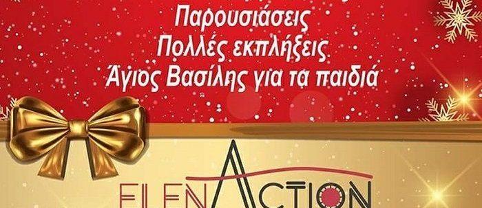 Εγκαίνια χορευτικού και γυμναστικού συλλόγου «Elenaction» (Σάββατο 16/12/17