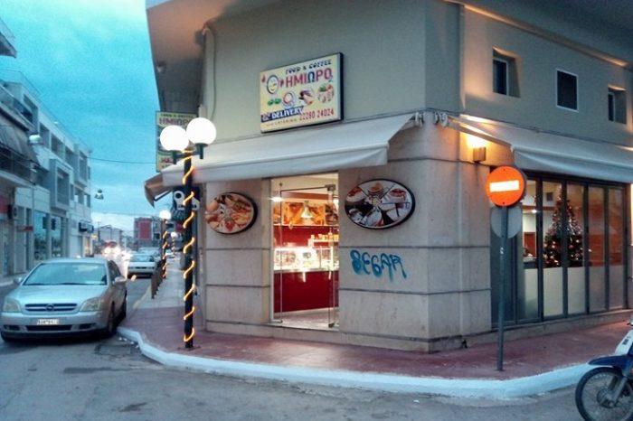 Ψαχνά:Το  Cafe «Hμίωρο» ζητεί προσωπικό πώλησης για εργασία
