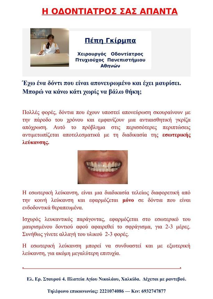 H Oδοντίατρος σας απαντά: «Έχω ένα δόντι που είναι απονευρωμένο και έχει μαυρίσει.Μπορώ να κάνω κάτι χωρίς να βάλω θήκη;» 25675472 772725389581380 2111060223 n