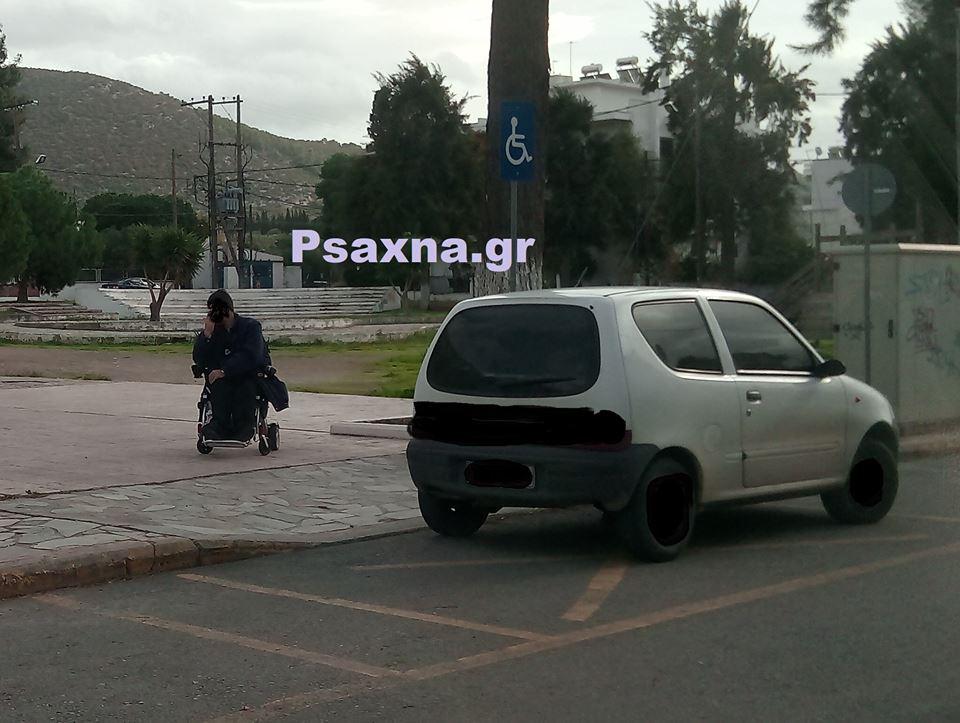 Εικόνες ντροπής στην Νέα Αρτάκη:  Δεν μπορούσε να φύγει από το Δημαρχείο με το καροτσάκι του γιατί ΙΧ πάρκαρε στην ράμπα των αναπήρων και του έκλεισε τον δρόμο ! 3 2