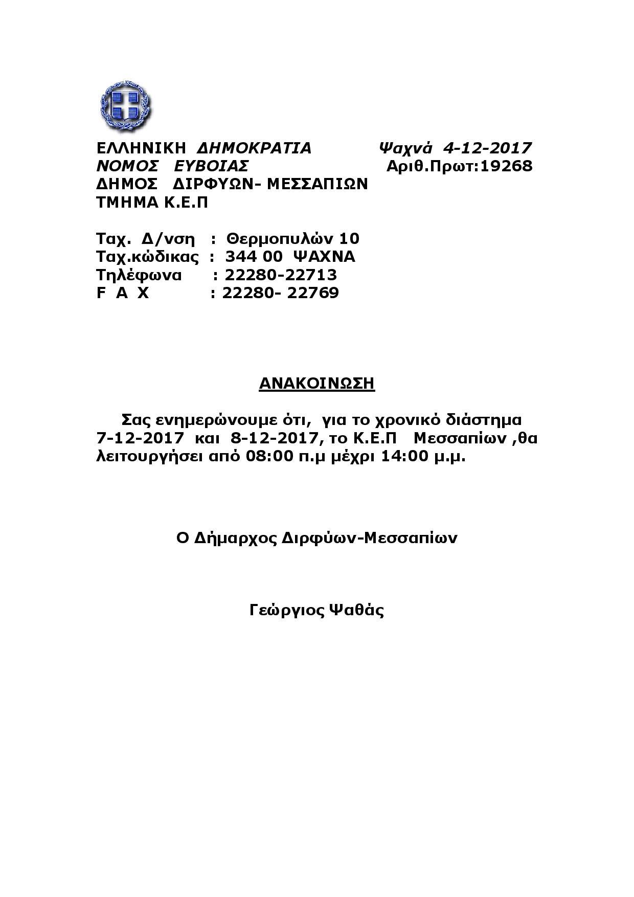 Ανακοίνωση λειτουργίας Κ.Ε.Π. Μεσσαπίων από 7/12/17 εώς 8/12/17 Document page 001