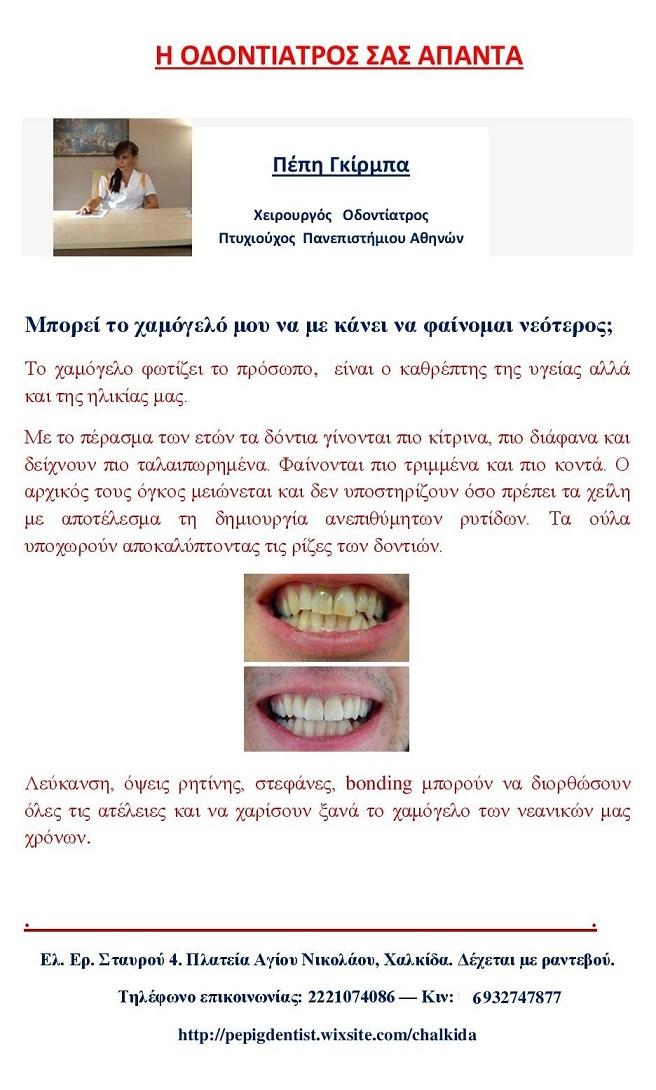 H Oδοντίατρος σας απαντά: «Μπορεί το χαμόγελό μου να με κάνει να φαίνομαι νεότερος;» Document page 003