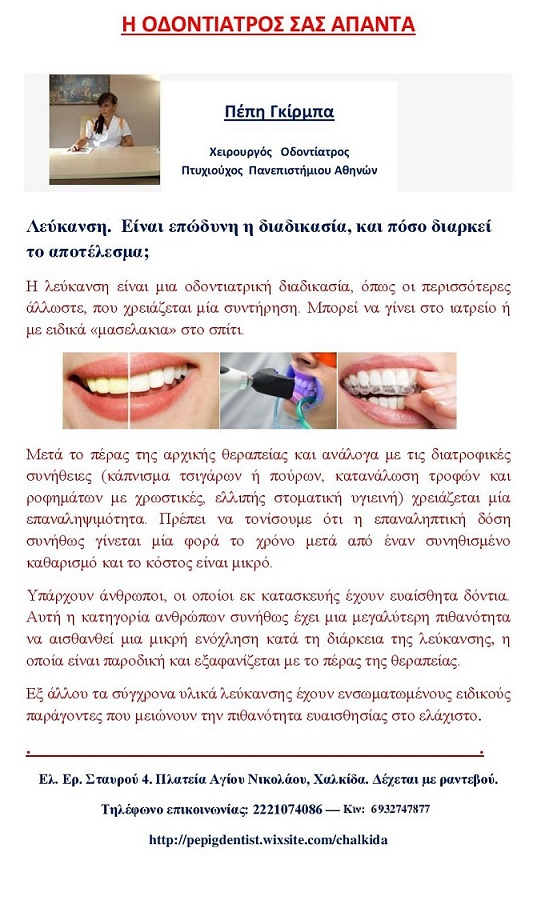 H Oδοντίατρος σας απαντά: «Λεύκανση: Είναι επώδυνη η διαδικασία, και πόσο διαρκεί το αποτέλεσμα;» Document page 005
