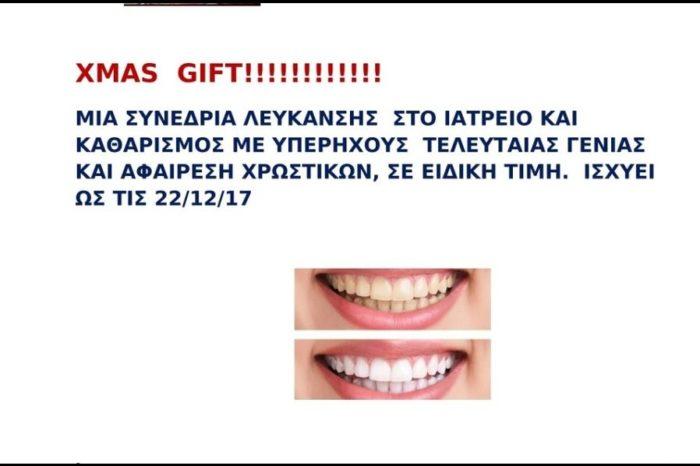 «Xmas gift» : Συνεδρία λεύκανσης καθαρισμός δοντιών και αφαίρεση χρωστικών σε ειδική τιμή !