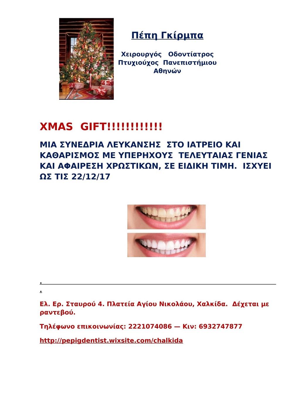 «Xmas gift» : Συνεδρία λεύκανσης καθαρισμός δοντιών και αφαίρεση χρωστικών σε ειδική τιμή ! XMAS GIFT 1