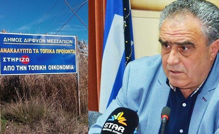 O Δήμαρχος Γιώργος Ψαθάς  καλεί ντόπιους και περαστικούς με πινακίδα που  «φύτεψε» στον  Κολοβρέχτη να στηρίζουν τα τοπικά προιόντα  και την τοπική οικονομία   !