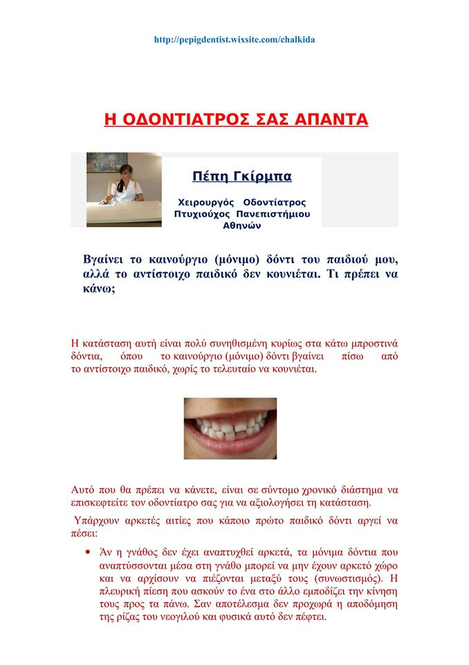 H Oδοντίατρος σας απαντά: «Βγαίνει το καινούριο (μόνιμο) δόντι του παιδιού μου αλλά το αντίστοιχο παιδικό δεν κουνιέται.Τι πρέπει να κάνω ;»