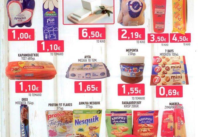 Super market «Καλογιάννης»:  Οι πρώτες προσφορές της χρονιάς !