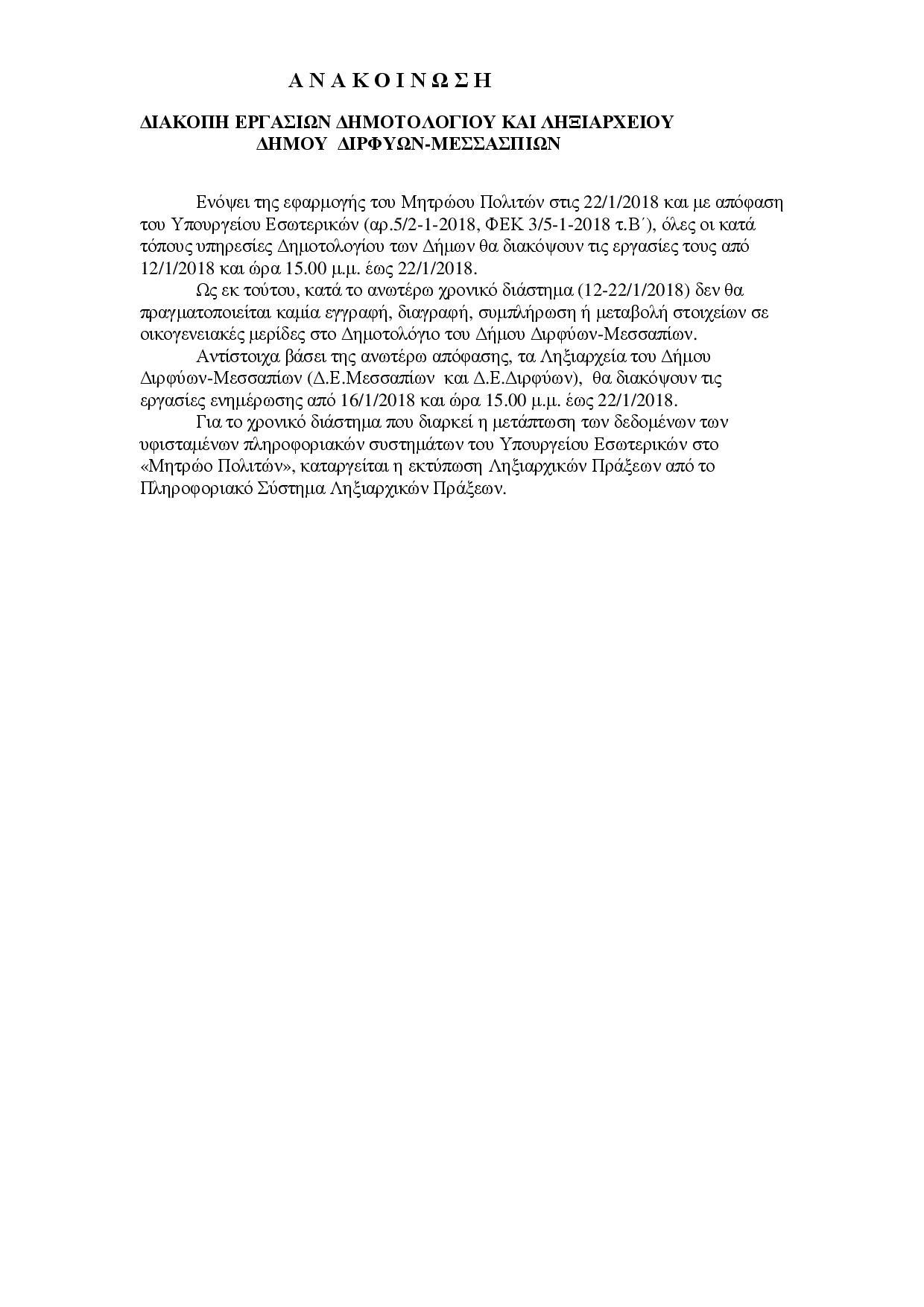 Διακοπή εργασιών Δημοτολογίου και Ληξιαρχείου Δήμου Διρφύων-Μεσσαπίων Document page 001 1