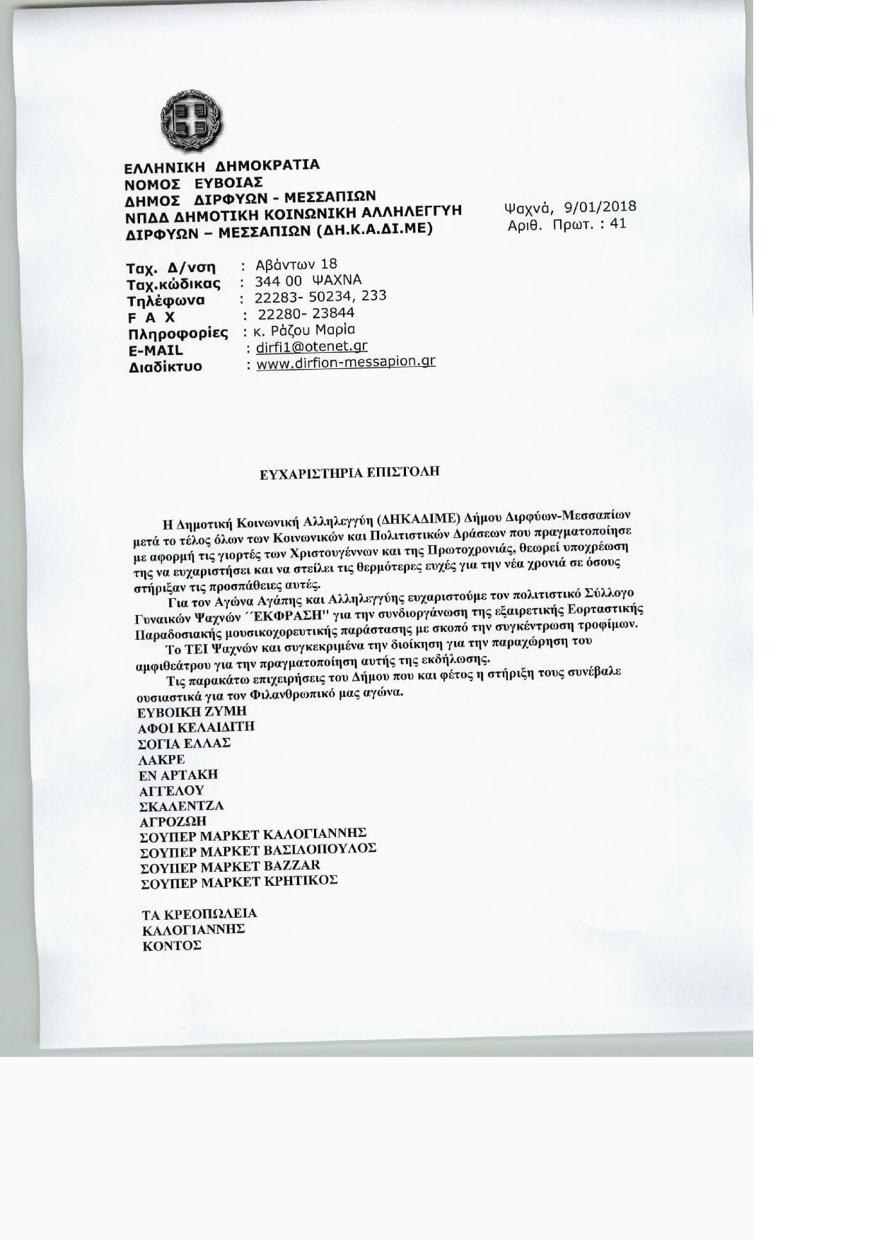 Ευχαριστήρια επιστολή ΔΗ.ΚΑ.ΔΙ.ΜΕ Document page 001 2